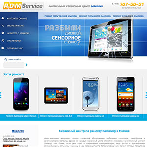 RDMSERVICE